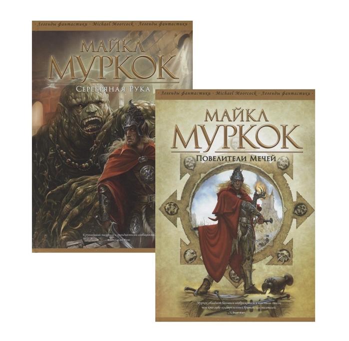 Повелители мечей Серебряная рука комплект из 2 книг