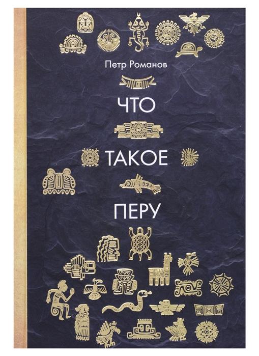 Романов П. Что такое Перу