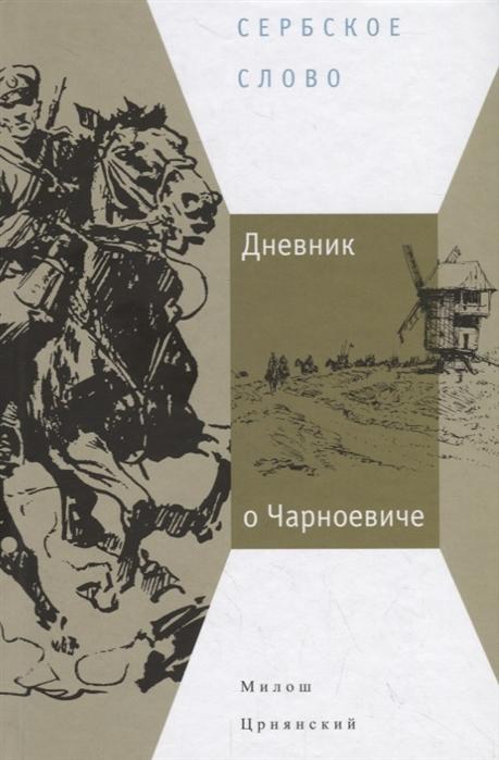 Црнянский М. Дневник о Чарноевиче