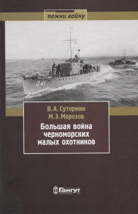 Сутормин В., Морозов М. Большая война черноморских малых охотников