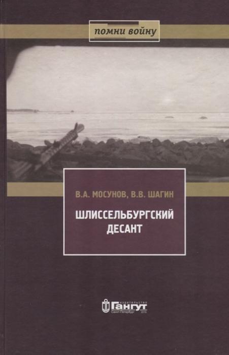 Шлиссельбургский десант 28 ноября 1941