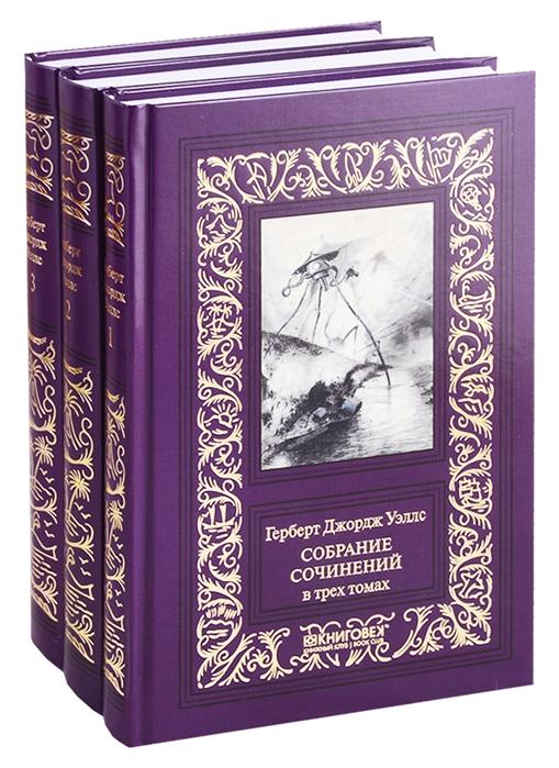 Уэллс Г. Собрание сочинений в 3 томах комплект из 3 книг