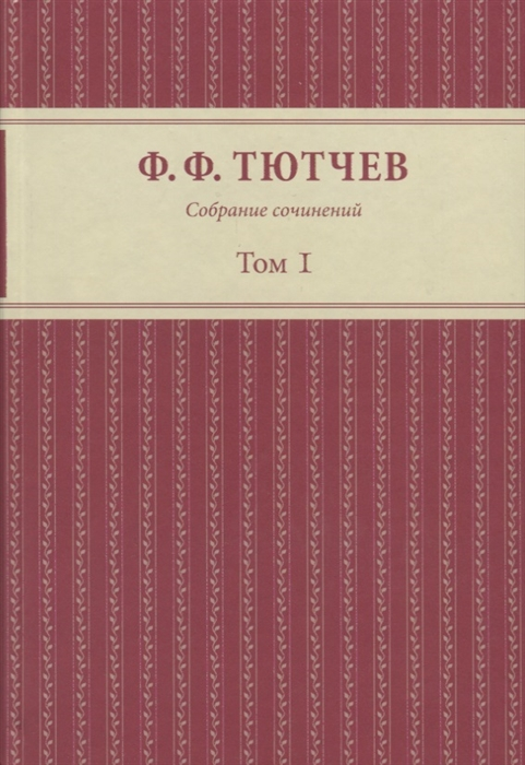 Тютчев Ф. Собрание сочинений Том I