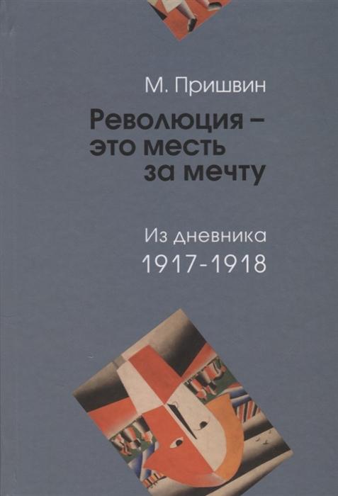 Революция - это месть за мечту Из дневника 1917-1918