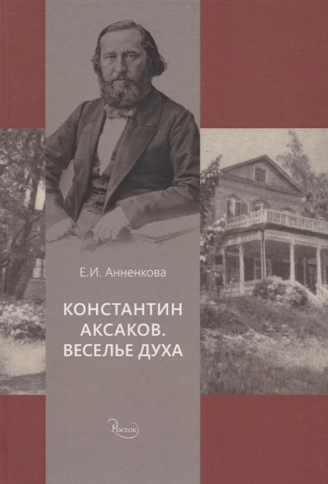 цена на Анненкова Е. Константин Аксаков Веселье духа