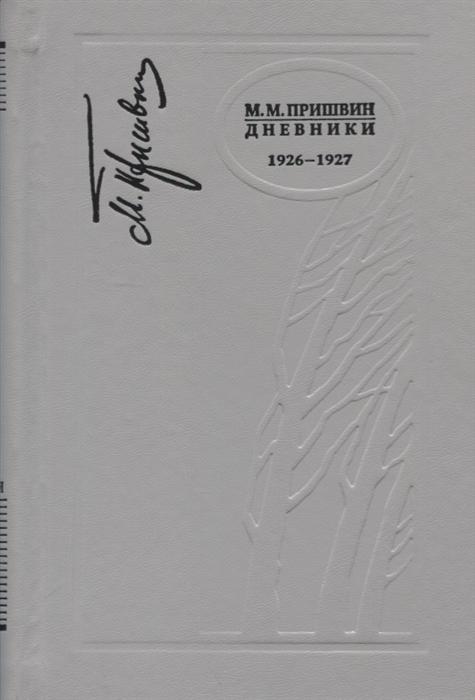 Пришвин М. Дневники 1926-1927 пришвин м дневники 1936 1937 г