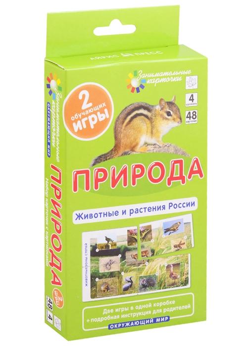 Природа Животные и растения России Игра развивающая и обучающая 48 карточек инструкция все цены