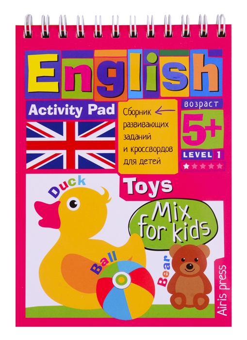Соломонова Г. Умный блокнот для детей English Игрушки Toys Сборник развивающих заданий и кроссвордов для детей