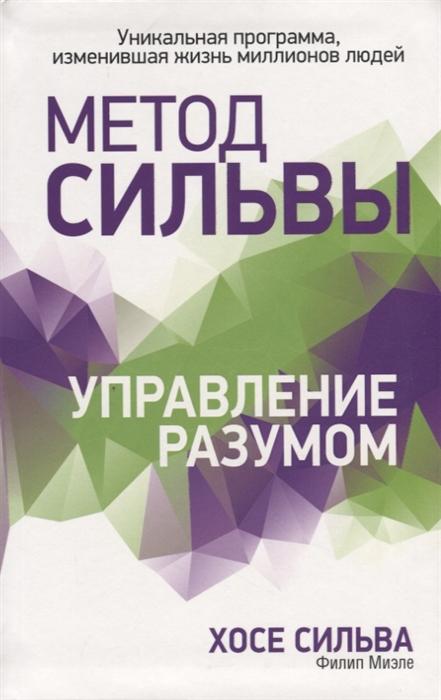 Сильва Х., Миэле Ф. Метод Сильвы Управление разумом