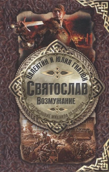 Гнатюк В., Гнатюк Ю. Святослав Возмужание гнатюк в с славянский ведизм и законы прави