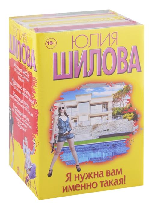 Шилова Ю. Я нужна вам именно такая комплект из 4 книг цена
