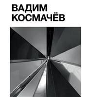 Вадим Космачев. Альбом