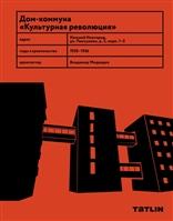 """Дом-коммуна """"Культурная революция"""""""