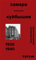 Архитектурный путеводитель. Самара. Куйбышев 1920–1940