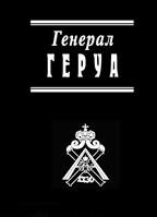 Генерал Геруа