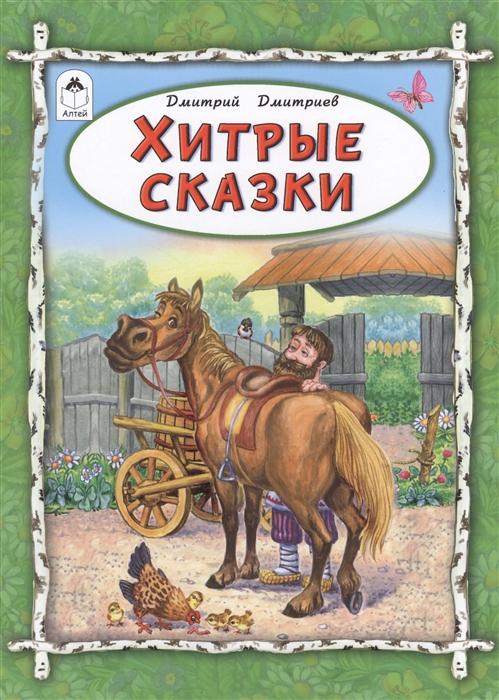 цена на Дмитриев Д Хитрые сказки