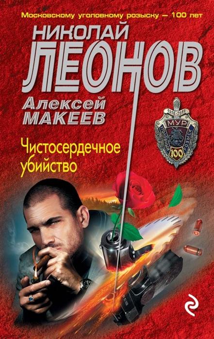 все цены на Леонов Н., Макеев А. Чистосердечное убийство онлайн