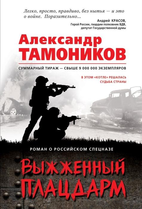 Тамоников А. Выжженный плацдарм
