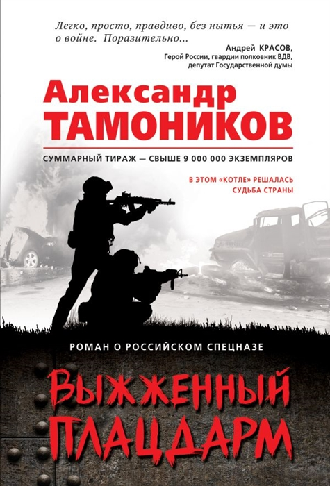 Тамоников А. Выжженный плацдарм цена