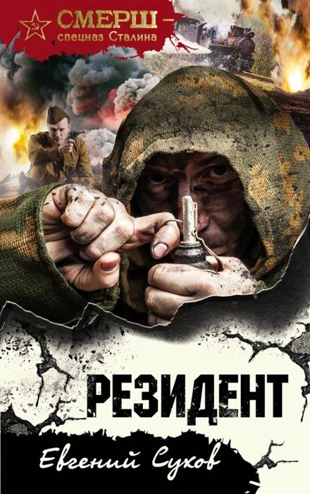 купить Сухов Е. Резидент по цене 143 рублей