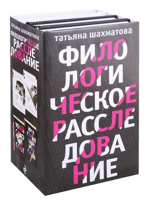 Шахматова Т. Филологическое расследование комплект из 4 книг соломатина т рожденные медициной комплект из 4 книг isbn 9785170981977