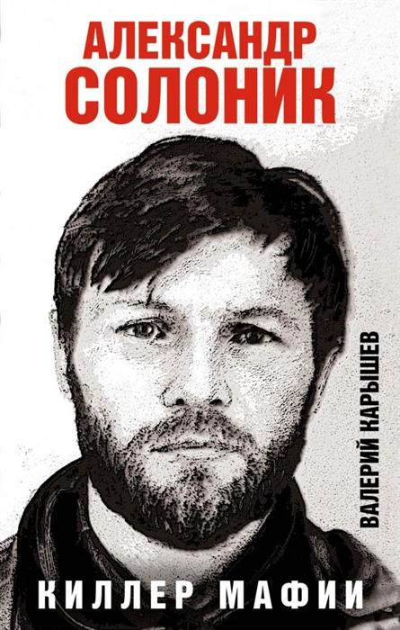 Карышев В. Александр Солоник - киллер мафии карышев в м александр солоник киллер мафии
