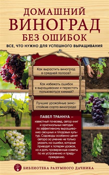 Траннуа П. Домашний виноград без ошибок Все что нужно для успешного выращивания