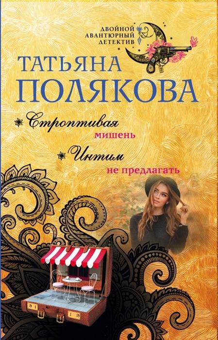 Полякова Т. Строптивая мишень Интим не предлагать рот к строптивая красавица