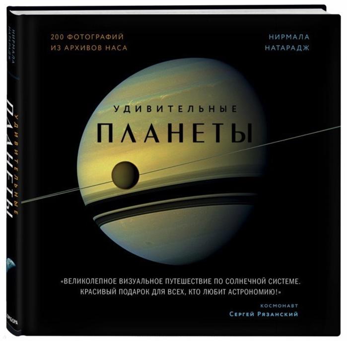 Натарадж Н. Удивительные планеты