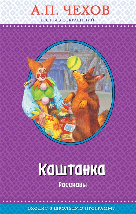 Чехов А. Каштанка Рассказы чехов а каштанка и другие рассказы