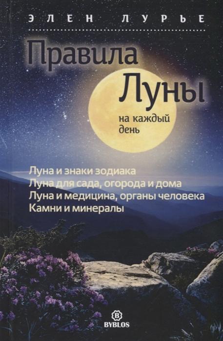 Лурье Э. Правила луны на каждый день семенова а большая книга луны благоприятный прогноз на каждый день