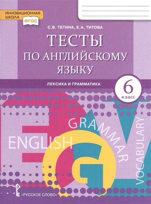 Тетина С., Титова Е. Тесты по английскому языку Лексика и грамматика для 6 класса общеобразовательных организаций цена