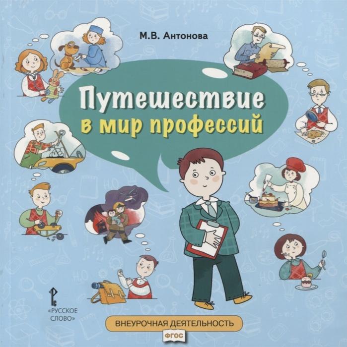 Купить Путешествие в мир профессий, Русское слово, Проза для детей. Повести, рассказы