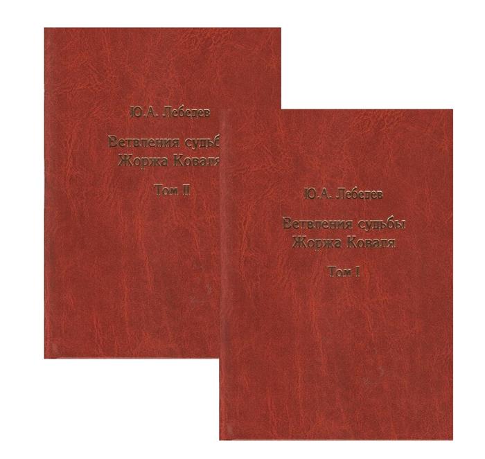Лебедев Ю. Ветвления судьбы Жоржа Коваля В двух томах комплект из 2 книг
