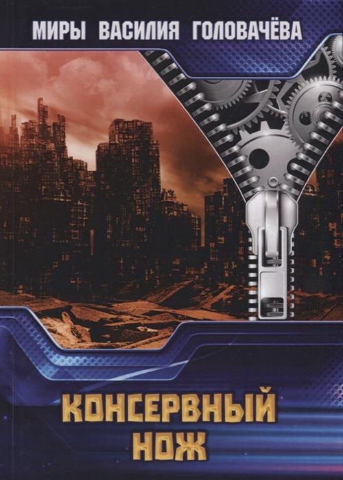 Головачев В. Консервный нож головачев в в космопроходцы