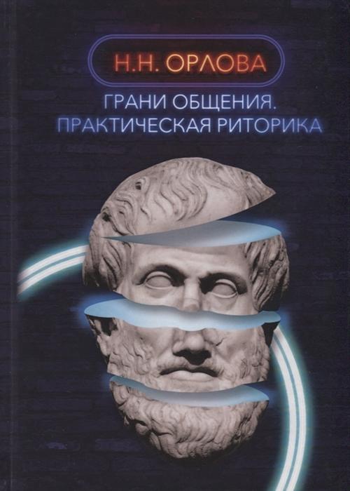 Орлова Н. Грани общения Практическая риторика