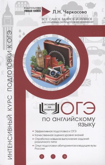 Черкасова Л. ОГЭ Английский язык Интенсивный курс подготовки к ОГЭ Экспресс-курс подготовки