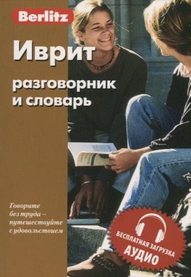 Иврит разговорник и словарь русско иврит разговорник