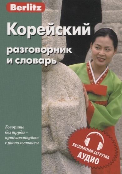 Фото - Корейский разговорник и словарь корейский разговорник и словарь 5 е изд