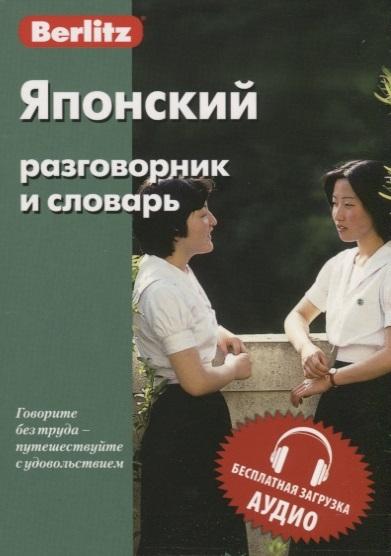 Японский разговорник и словарь
