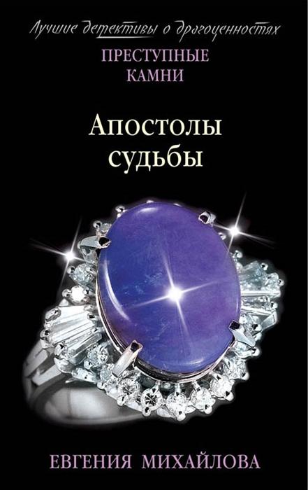 Фото - Михайлова Е. Апостолы судьбы михайлова е женщина с глазами мадонны
