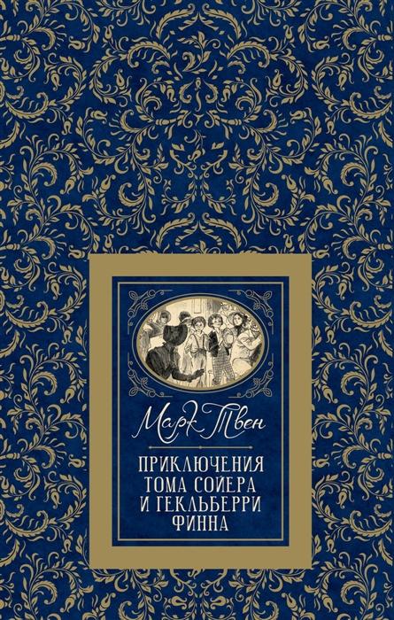 Твен М. Приключения Тома Сойера и Гекльберри Финна марк твен приключения тома сойера приключения гекльберри финна