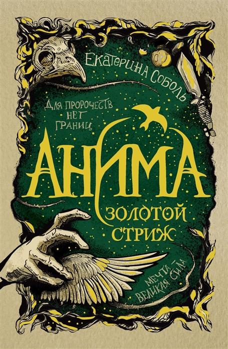 Соболь Е. Анима Золотой стриж