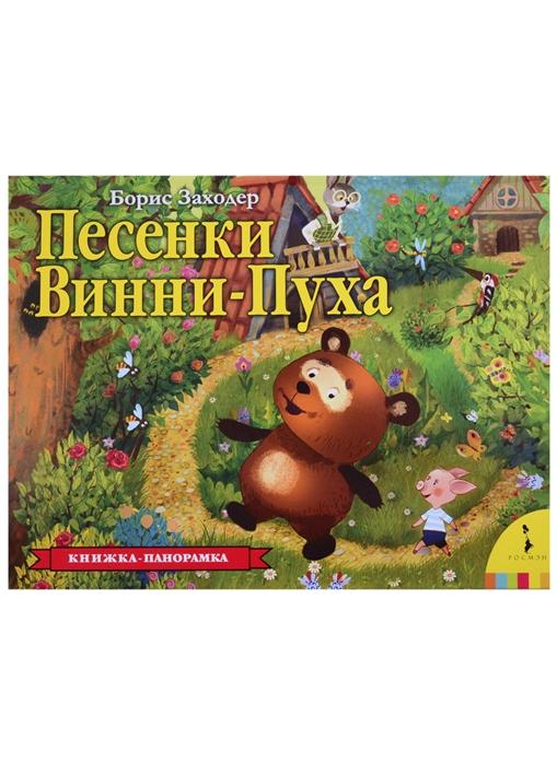 Заходер Б. Песенки Винни-Пуха Книжка-панорамка