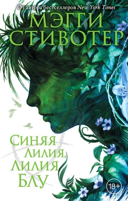 Стивотер М. Синяя лилия лилия Блу