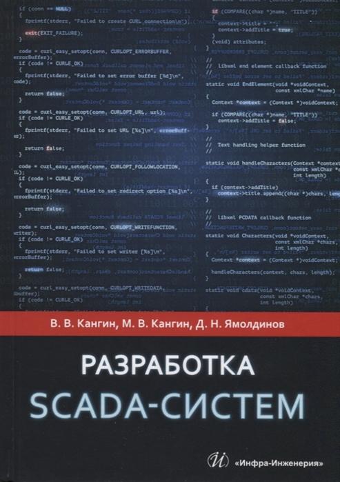 Кангин В., Кангин М., Ямолдинов Д. Разработка Scada-систем Учебное пособие