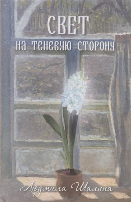 Шалина Л. Свет на теневую сторону
