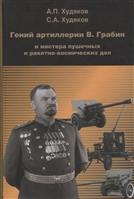 Гений артиллерии В. Грабин и мастера пушечных и ракетно-космических дел