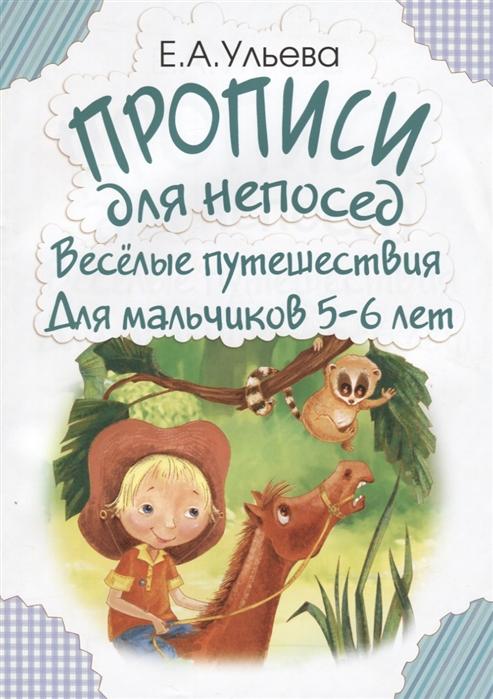 Ульева Е. Прописи для непосед Веселые путешествия Для мальчиков 5-6 лет