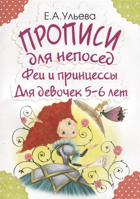 Ульева Е. Прописи для непосед Феи и принцессы Для девочек 5-6 лет ульева е а прописи для непосед феи и принцессы для девочек 5 6 лет